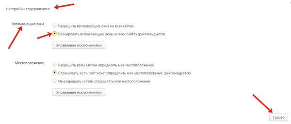 Блокировать всплывающие окна на всех сайтах