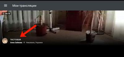 Как создать прямую трансляцию в вк с телефона через VK Live