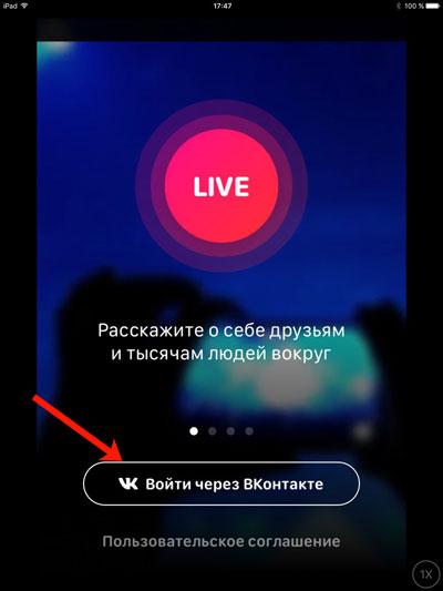 «Зайти через Вконтакте»