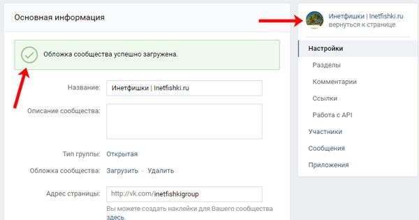 Бухгалтеру юбилей, как добавить картинку в группу вконтакте в шапку