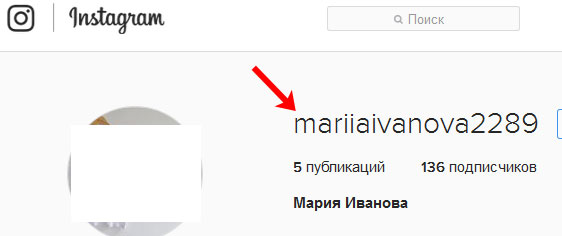Какое имя пользователя можно придумать для Инстаграма