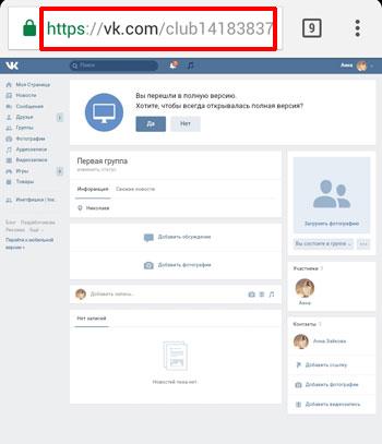 Как из группы Вконтакте сделать публичную страницу