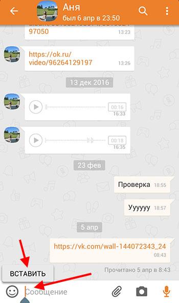 Вставляем текст