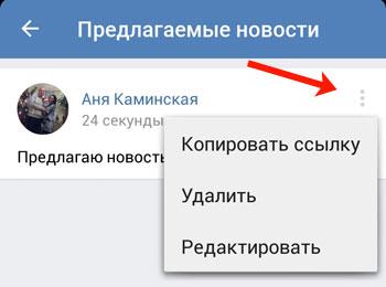Удалить или редактировать
