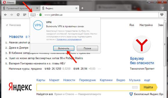 «VPN»