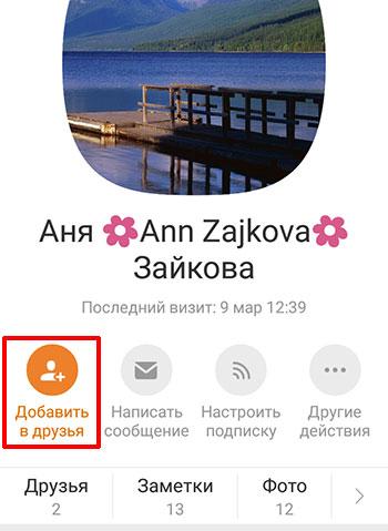 Кнопка для добавления человека в друзья