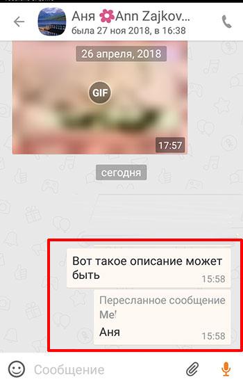 Пример пересланного сообщения с описанием