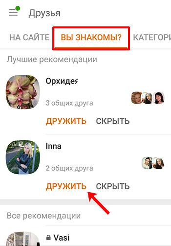 Просмотр возможных друзей в мобильном приложении