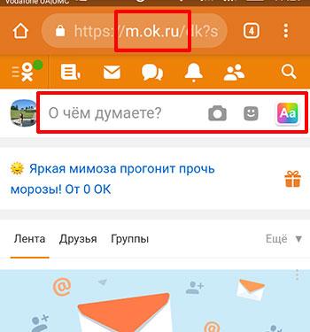 Мобильная версия ОК