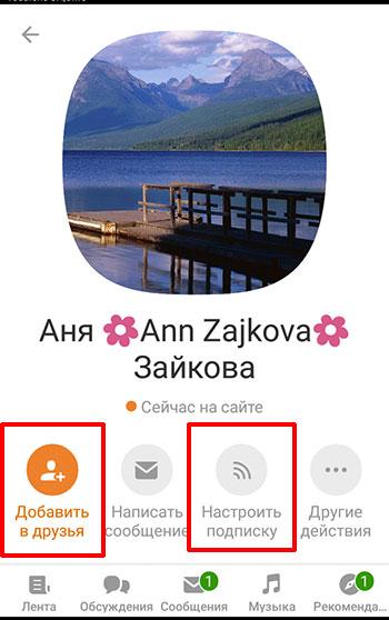 Профиль человека в мобильном приложении