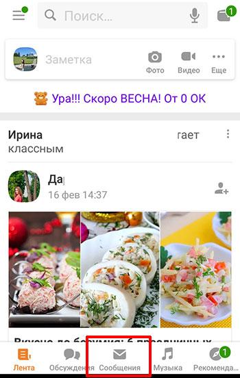Мобильное приложение ОК