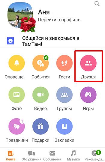 Боковое меню мобильного приложения