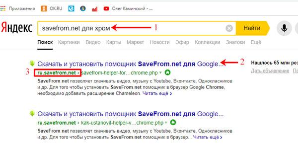 Поиск расширения в браузере