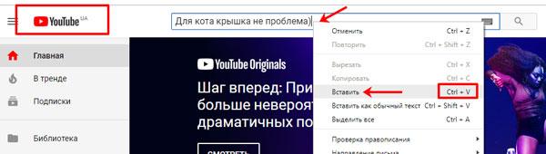 Поиск ролика на YouTube