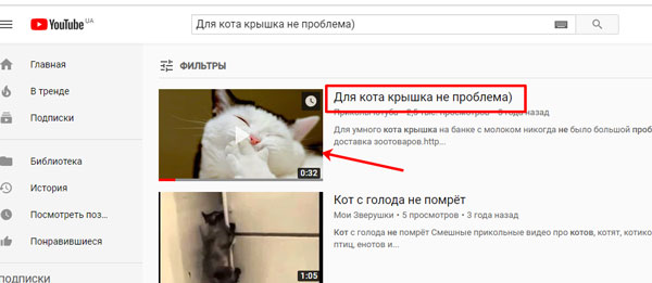 Найденное на YouTube видео