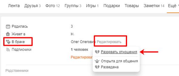 Разрыв отношений в Одноклассниках