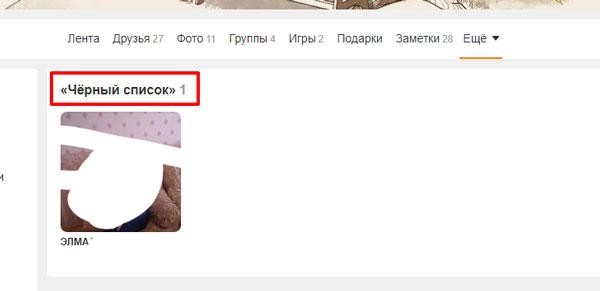 заблокированные пользователи в Одноклассниках