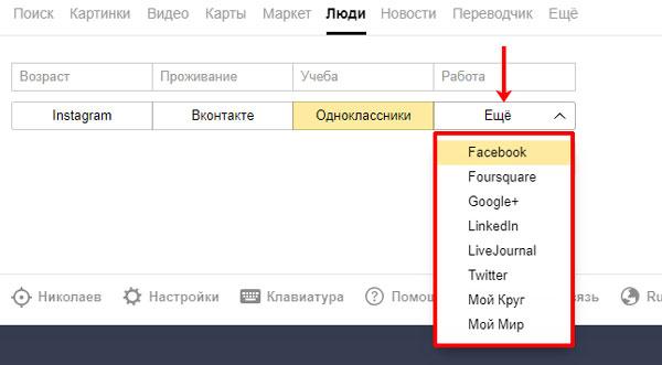 Список соцсетей, в которых возможен поиск