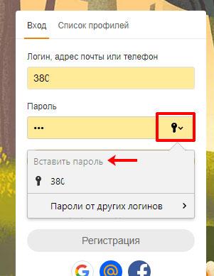 Сохраненный в браузере пароль от ОК