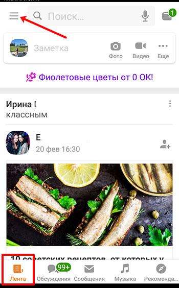 Лента в мобильном приложении ОК