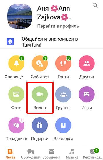 """Раздел """"Видео"""" в мобильном приложении"""