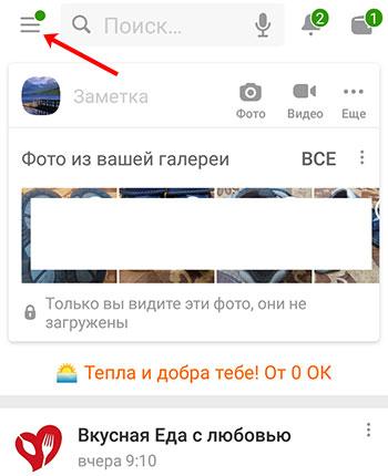 Открытие бокового меню в мобильном приложении ОК