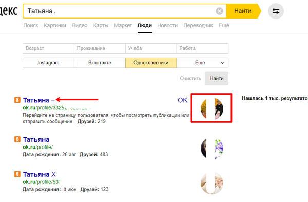 Найденный человек в ОК через Яндекс