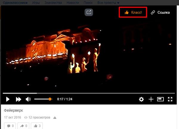 Классное видео в ОК