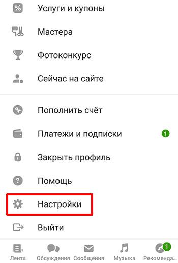 Боковое меню ОК в мобильном приложении