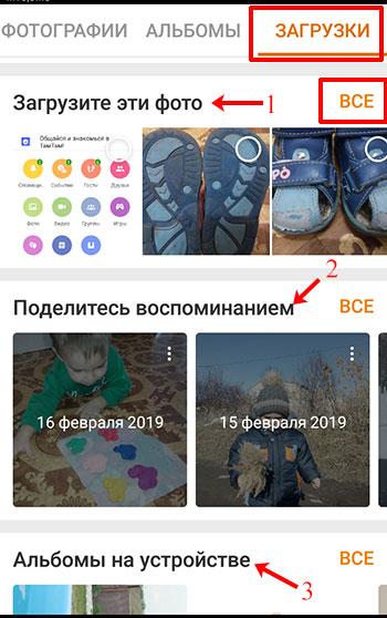 Способы добавления снимков