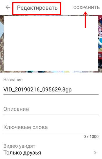"""Окно """"Редактировать"""""""