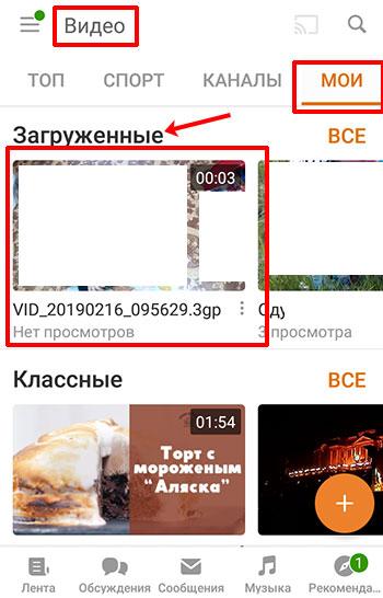 Загруженное с телефона в ОК видео