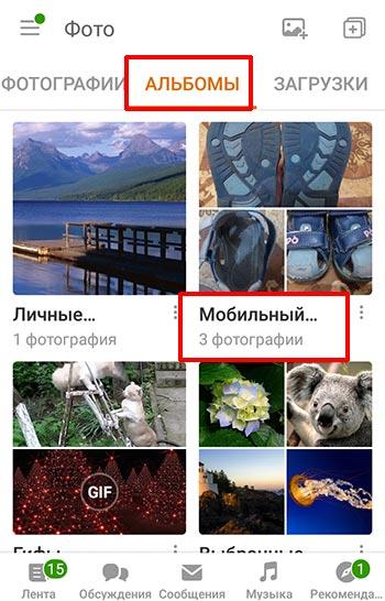 Добавленные фото в ОК через мобильное приложение