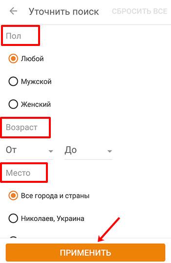 Использование фильтров для поиска