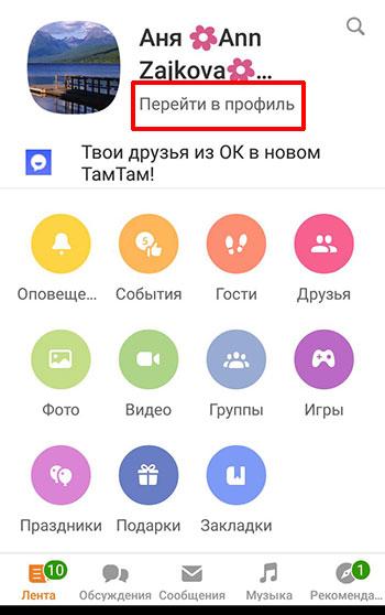 Личный аккаунт в мобильном приложении ОК