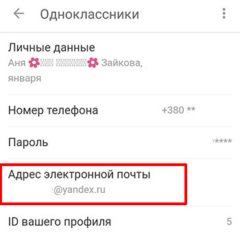 Закрепленный за профилем e-mail в ОК