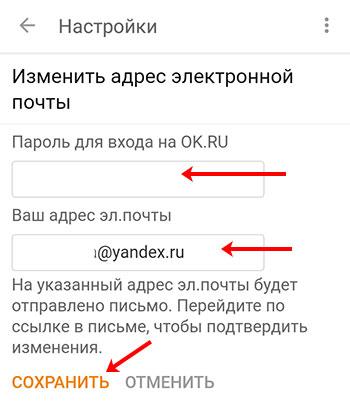 Смена адреса почты с мобильного приложения