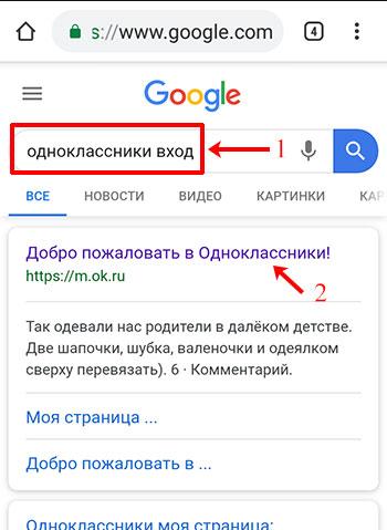 Поиск Одноклассников в браузере