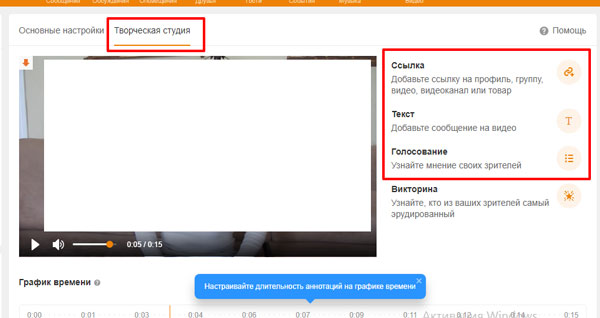 """Вкладка """"Творческая студия"""""""