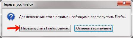 Перезапустить Firefox сейчас