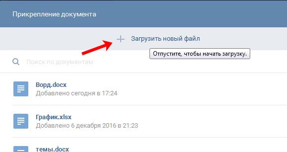 Загрузить новый файл
