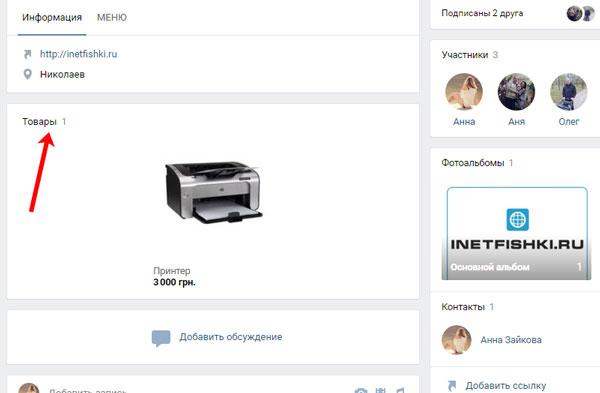 Отображение товаров на странице