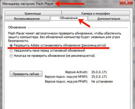 Разрешить Adobe устанавливать обновления