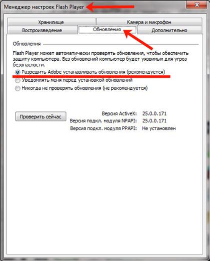«Разрешить Adobe устанавливать обновления»