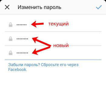 Как сменить пароль в Инстаграме