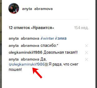 Как в Инстаграме в комментариях указать человека