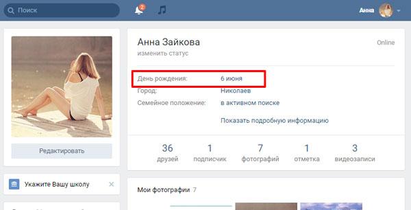 Скрытый возраст Вконтакте