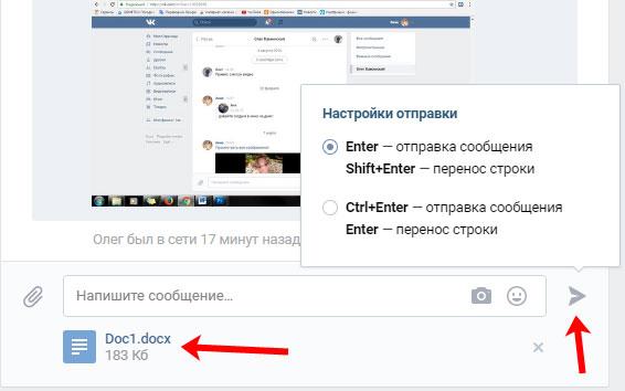 Прикрепленный документ со скриншотом