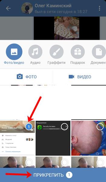Выберите фото - кнопка Прикрепить