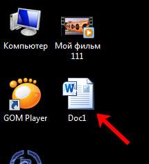 Сохраненный файл со скриншотом
